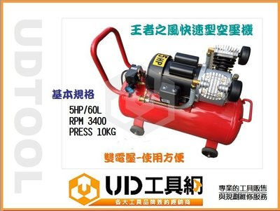 @UD工具網@王者之風 專業型空壓機 5HP/60L 雙電壓 100%台灣製造 品質保證 木工/噴漆/車輛修護/打蠟