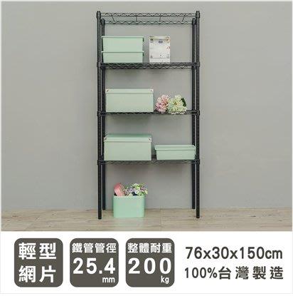 【免運】 76X30X150 CM 輕型四層烤漆黑波浪架/收納架/置物架/展示架/鐵架/層架