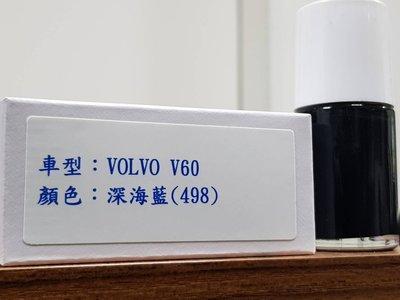 艾仕得(杜邦)Cromax原廠配方點漆筆.補漆筆 VOLVO V60 顏色:深海藍 色號:498
