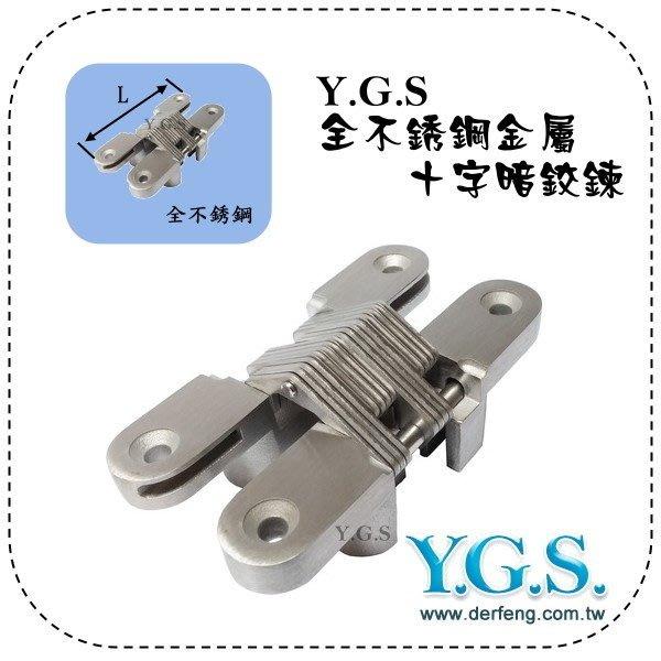 Y.G.S~鉸鍊系列~全不銹鋼金屬十字暗鉸鍊 (含稅)