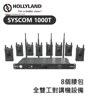 『e電匠倉』HOLLYLAND Syscom 1000T 8個腰包 全雙工對講機設備 1000ft 無線 對講機