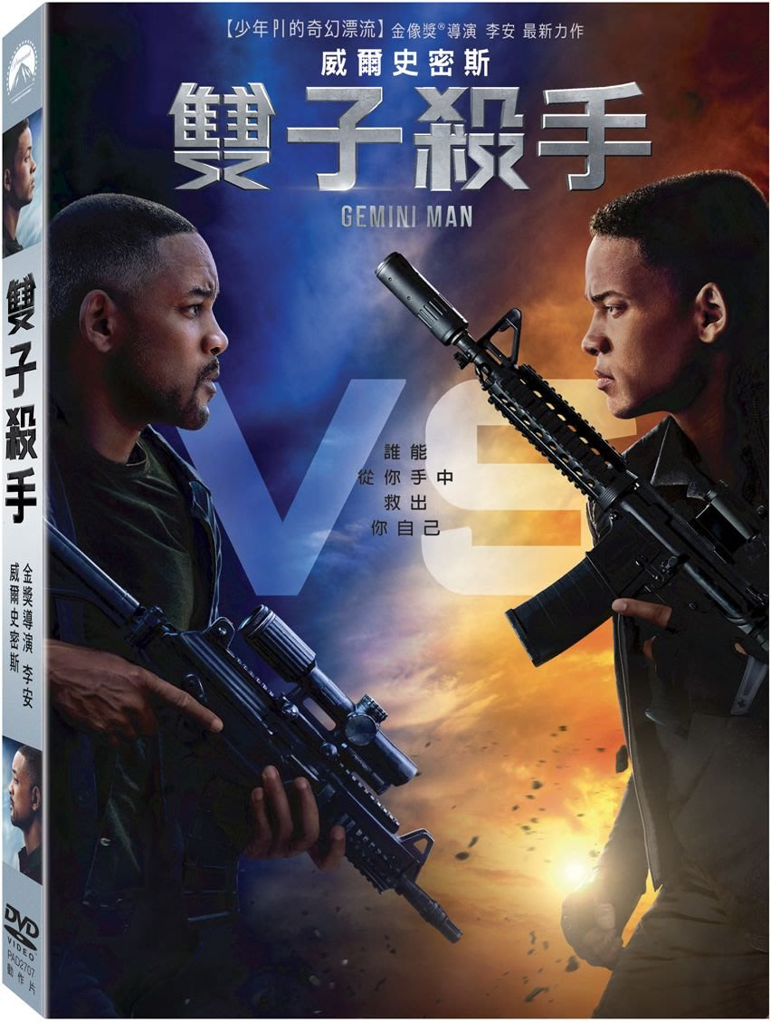 合友唱片 面交 自取 雙子殺手 Gemini Man DVD