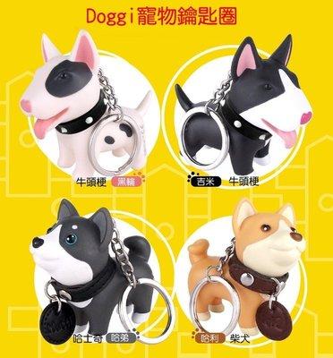 *PHONE寶*可愛寵物鑰匙圈 動物鑰匙圈 牛頭梗 哈士奇 柴犬 頭部可動