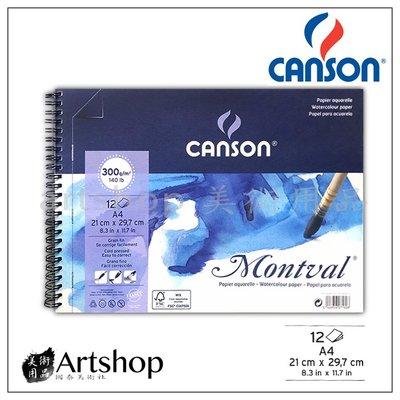 【Artshop美術用品】法國 CANSON 康頌 Montval 水彩本 300g (21X29.7cm) 圈裝12入
