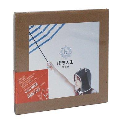 現貨 正版唱片 LaLa 徐佳瑩專輯 理 CD專輯 歌曲 音樂CD想人生 CD+寫真歌詞本