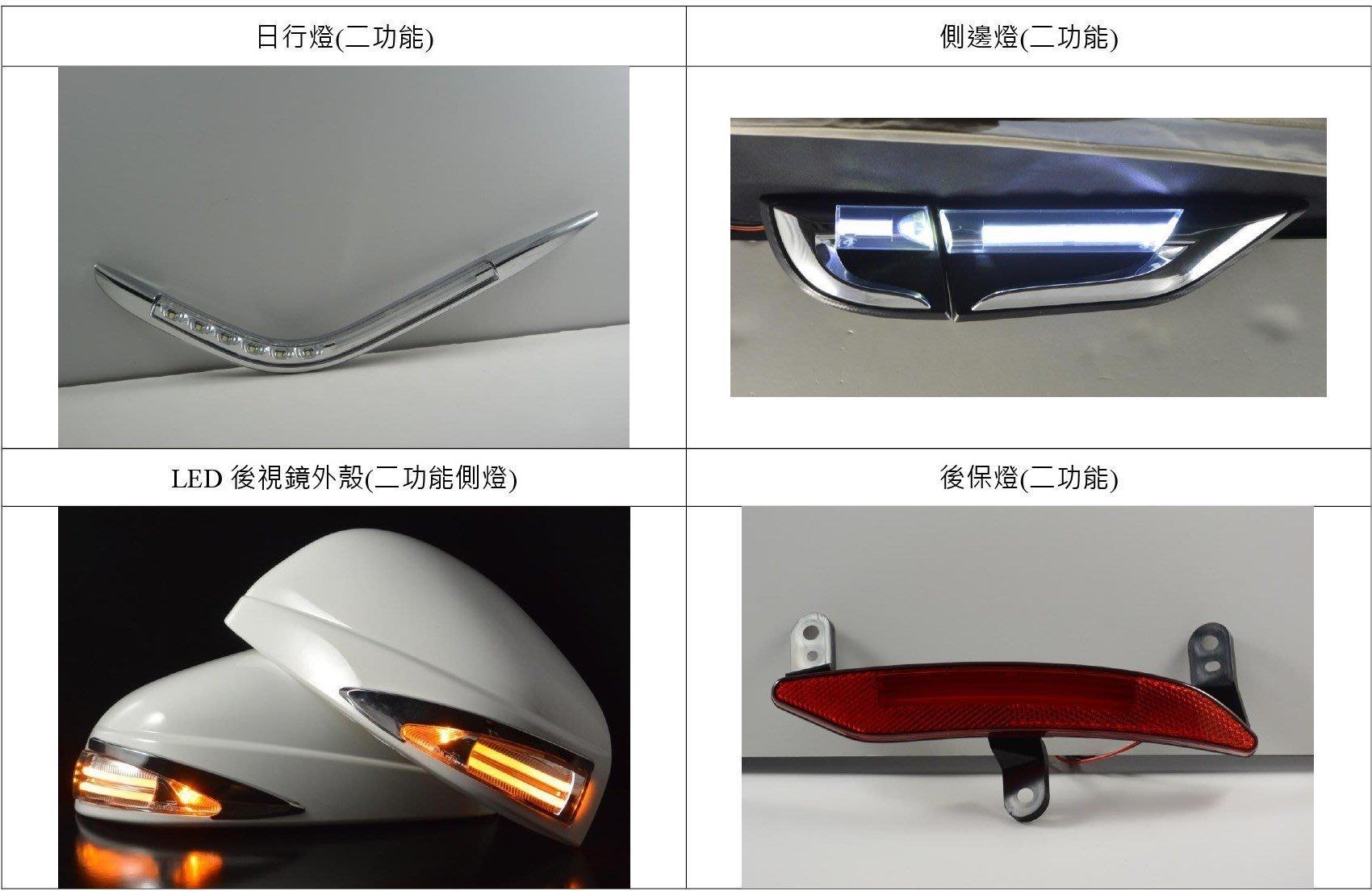 金強車業 納智捷 U6 2014 套組 側邊燈 後保桿燈 日行燈 LED後視鏡外殼 工廠直送價