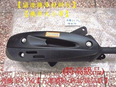 【機車大小事】奔騰如意.VLINK.G3-G4-GP.VR.V1.V2.鐵克諾.SR.噴射【排氣管】JOCKEY