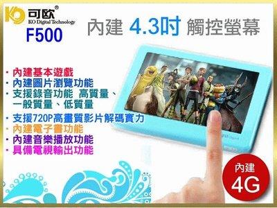 【傻瓜批發】KO可歐 F500 4.3吋 內建4G 高清屏 觸控 圖片輸出 英文辭典 電子書 保固一年