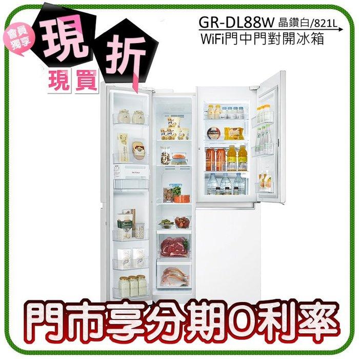【棋杰電器】LG GR-DL88W Wi-Fi 門中門對開冰箱 晶鑽白/821L【☎ 來電享優惠】