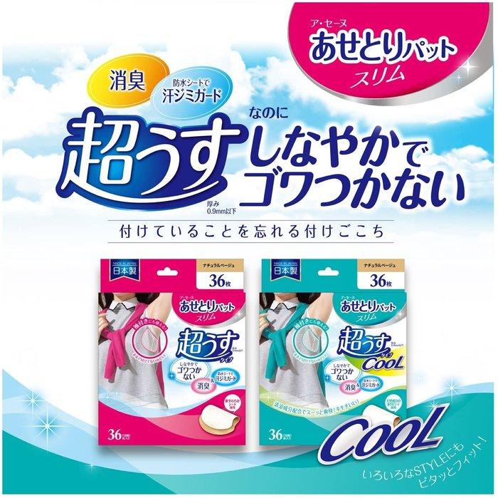 【JP.com】日本帶回 JEX ア・セーヌ 腋下止汗貼片 夏天止汗 吸汗墊片 36枚裝