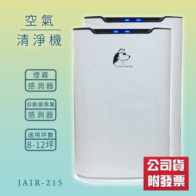 【量販2】JAIR-215潔淨空氣清淨機 (8-12坪) 負離子 懸浮微粒 菸味 塵螨  流感 花粉 霉菌 過敏