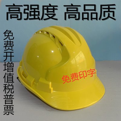 安全帽三條筋透氣安全帽工地建筑工程頭盔電工施工防砸國標領導免費印字