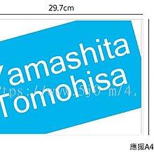 〈可來圖訂做-海報〉Yamashita Tomohisa 山下智久 應援小海報