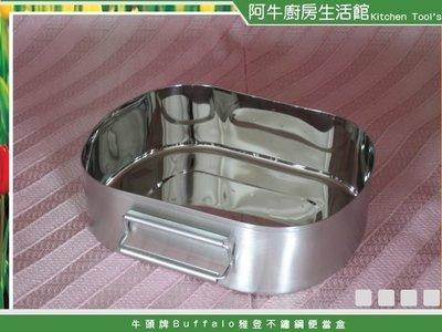 阿牛 BUFFALO牛頭牌雅登不鏽鋼便當盒M號 正304頂級不鏽鋼 高品質專櫃品餐盒餐具 另有賣L號