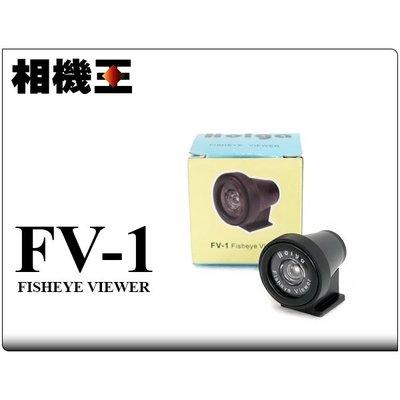 ☆相機王☆Holga 135 專用魚眼觀景器 觀景窗 FV-1【特價出清】3