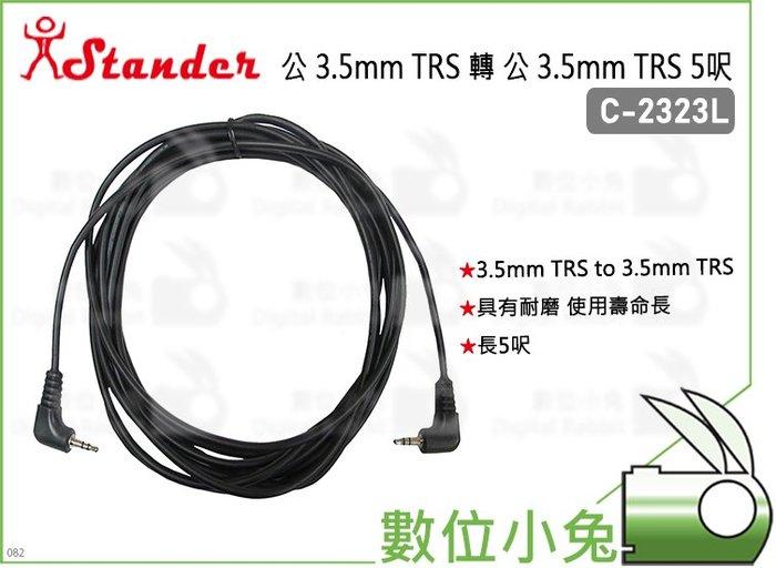 數位小兔【Stander 5呎 C-2323L 公 3.5mm TRS 轉 公 3.5mm TRS】導線 轉接線