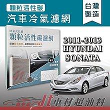 Jt車材 - 蜂巢式活性碳冷氣濾網 - 現代 HYUNDAI SONATA 2011-2013年 去除異味 附發票