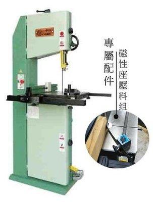 Bachelor博銓BA-14LG-14英吋帶鋸機(含稅/不含運)--博銓木工機械
