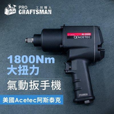 《工具職人》美國Acetec-四分強力氣動扳手 4分鋰電鑽頭棘輪板手 電動衝擊起子機六角柄套筒 汽機車維修理拆卸機械工程