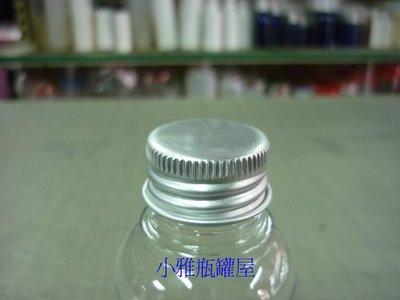 小雅瓶罐屋//塑膠瓶/透明瓶250g+鋁蓋下標區
