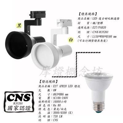 【促銷優惠商品】摩燈概念坊 PAR20 E27 LED 新款大喇吧軌道燈 CNS認證 商空燈具 餐廳、居家、夜市必備燈款