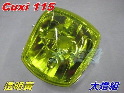 水車殼 車種 CUXI 115 原車型 大燈組 透明黃 售價$700元 cuxi115