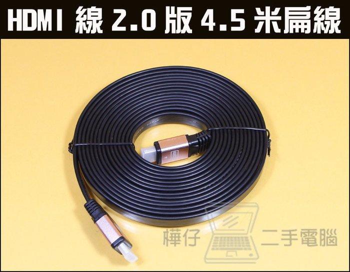 【樺仔3C】高品質HDMI線 2.0版 4.5米 扁線支援 3D/藍光/4K2K超高畫質 HDMI 2.0版 4.5公尺