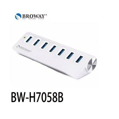 【MR3C】含稅附發票 BROWAY BW-H7058B 7埠USB3.0集線器 HUB