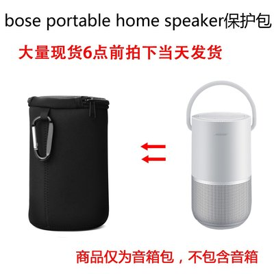 適用bose portable home speaker音箱包保護套音響收納包便攜耳機包 音箱包收納盒