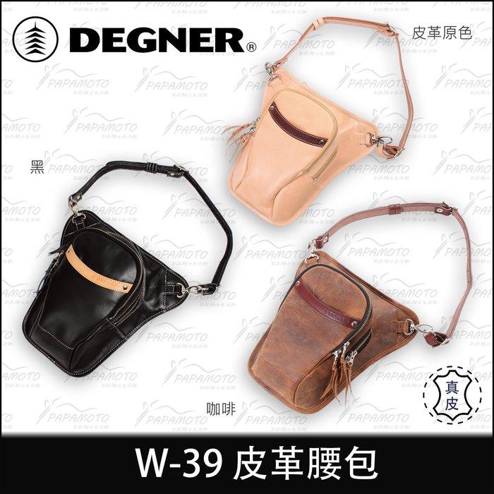 【趴趴騎士】DEGNER W-39 咖啡色款 騎士腰包 皮革腰包 CAFE RACER 牛皮