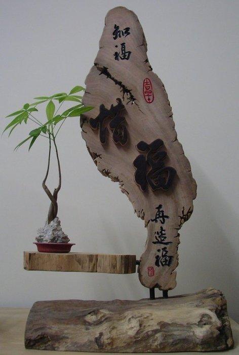 (禪智木之藝)立體字木雕 樟木 立體字 雕刻 立體雕刻藝術 工廠直營-知福惜福再造福