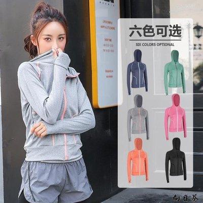 新款春秋健身衣衛衣跑步瑜伽服拉鏈外套舞蹈服女晨跑運動帽衫