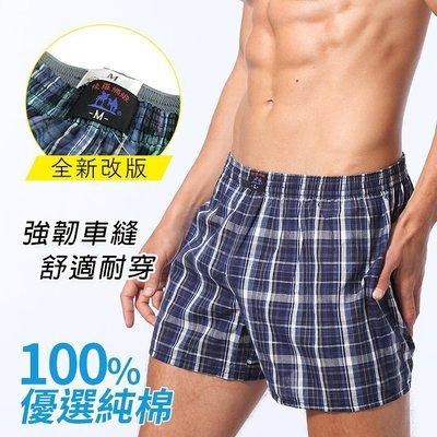 男內褲 四角褲 短褲 綾羅綢緞格紋內褲 平織 純棉格紋男平口褲 LD333【愛玩布】