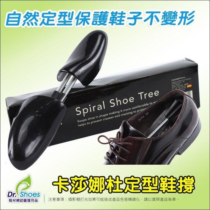 卡莎娜杜高級定形鞋撐  防皺堅挺有效矯正保護 皮鞋布鞋包鞋帆船鞋帆布鞋 ╭*鞋博士嚴選鞋材*╯