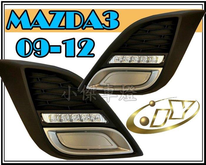 ╣小傑車燈精品╠全新 MAZDA 3 mazda3 馬3 馬自達3 09 10 11 12 年 專用 日行燈 晝行燈