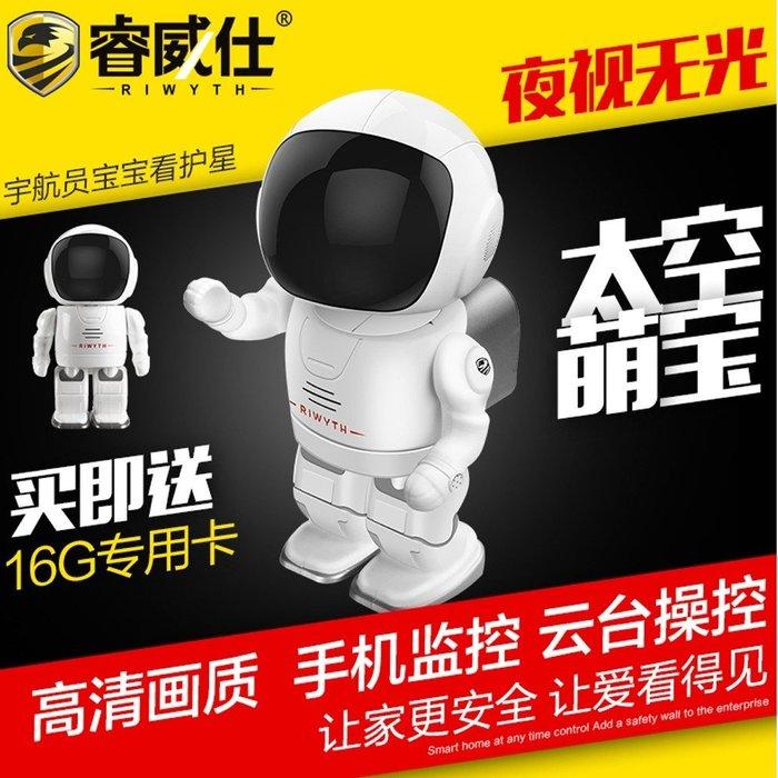 5Cgo【權宇】睿威仕智慧家居太空機器人造型高清電腦手機遠端雙向對講監控960p攝影機360度旋轉無光紅外線送16G含稅