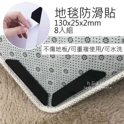 【可愛村】地毯防滑貼止滑貼130x25x2mm 8入組 地毯防滑貼 地墊止滑貼