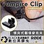 數位黑膠兔【 RODE Vampire Clip 領夾式 翻...