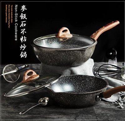 麥飯石炒鍋不粘鍋平底鍋無油煙炒鍋燃氣灶適用電磁爐通用