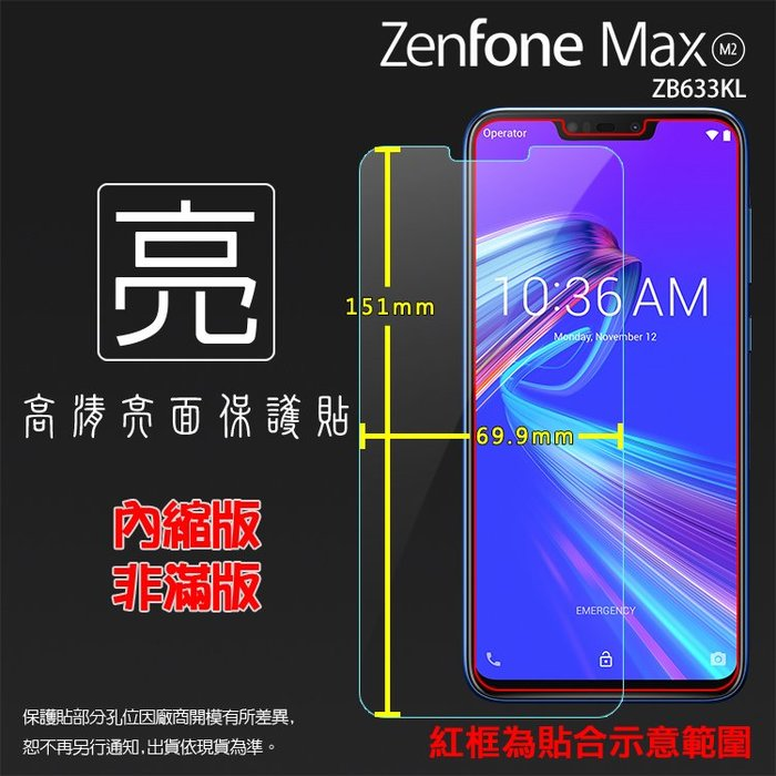 亮面螢幕保護貼 ASUS 華碩 ZenFone Max (M2) ZB633KL X01AD 軟性 亮貼 亮面貼 保護膜