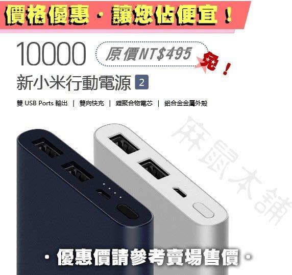 【正臺灣貨】新小米行動電源2 10000 apple蘋果可用 小米電源2 10000mah 小米10000 快充
