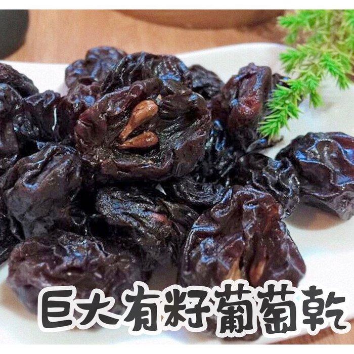 愛饕客【巨大帶籽葡萄】全新上架 !!