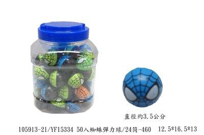 小猴子玩具鋪~~全新直徑3.5公分蜘蛛俠彈力球(一套50顆).特價:350元/套