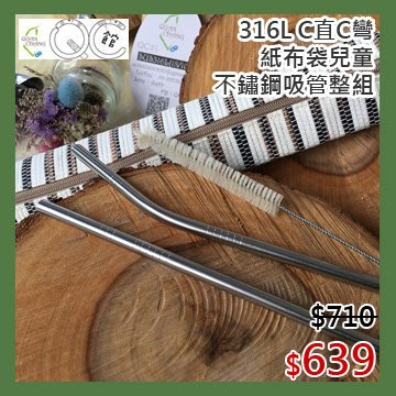 【光合作用】QC館 SUS316L C彎C直兒童環保吸管紙布袋組 日本鋼材、醫療級不鏽鋼、100%台灣製造、eco