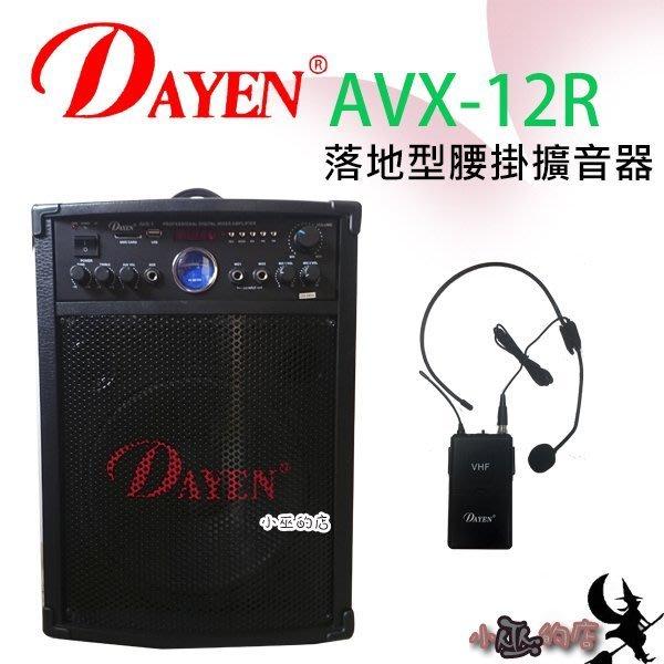 「小巫的店」實體店面*(AVX-12R)Dayen落地型附腰掛無線擴音器.80W.可現場錄音