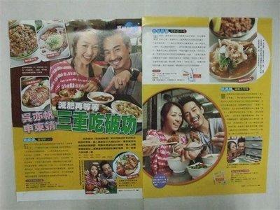 吳亦帆 . 申東靖 三重吃破功...* 雜誌內頁2面 ♥2010年♥