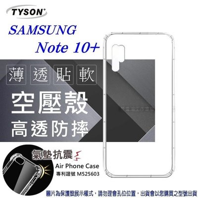 【愛瘋潮】Samsung Galaxy Note 10+高透空壓殼 防摔殼 氣墊殼 軟殼 手機殼