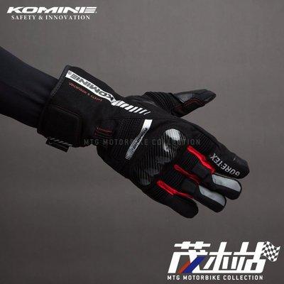 ❖茂木站 MTG❖ 日本 KOMINE GK-806 手套 秋冬 防水 保暖 GORE-TEX 長手套 GK806。黑紅