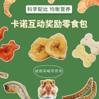 倉鼠零食包金絲熊 面包蟲蝦干魚干香蕉片餅干胡蘿卜零食包*5包