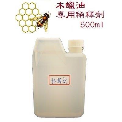 蠟漆 木蠟油 專用稀釋劑 500ml